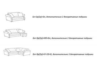 Угловой диван-кровать Арно 8
