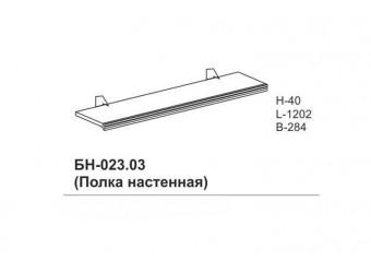 Настенная полка Бона БН-023.03