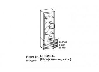 Шкаф-витрина Бона БН-225.04
