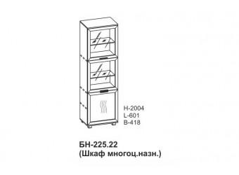 Шкаф-витрина Бона БН-225.22