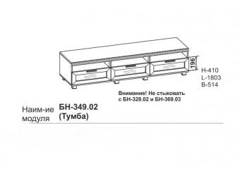 Тумба под телевизор Бона БН-349.02