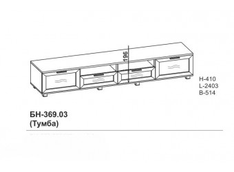 Тумба под телевизор Бона БН-369.03