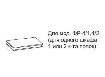 Комплект полок для шкафа Фристайл ФР-39/1 (2 шт)