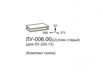 Комплект полок для шкафа Луара ЛУ-006.00 (2 шт.)