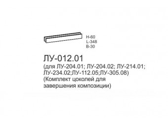 Комплект цоколей для шкафа ТВ Луара ЛУ-012.01 (2 шт.)