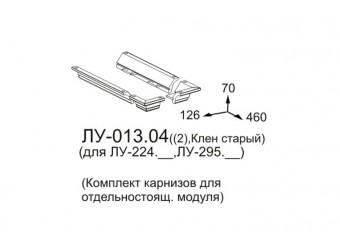Комплект карнизов для шкафа Луара ЛУ-013.04