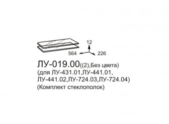 Комплект полок для шкафа Луара ЛУ-019.00 (стекло)