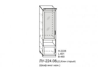 Шкаф-витрина Луара ЛУ-224.08
