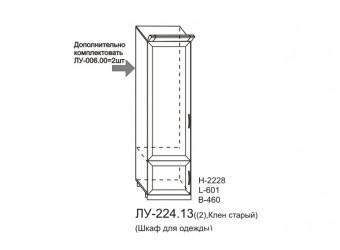 Шкаф-пенал Луара ЛУ-224.13