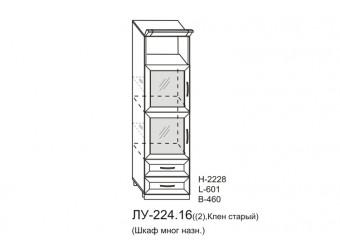 Шкаф-витрина Луара ЛУ-224.16 с ящиками