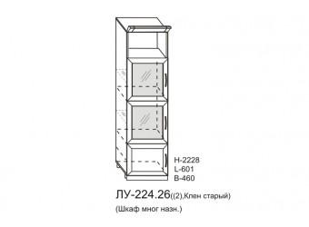 Шкаф-витрина Луара ЛУ-224.26