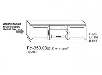 Тумба под телевизор Луара ЛУ-350.03