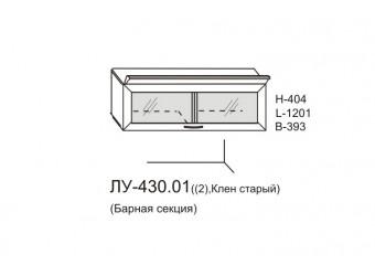 Настенный шкаф-витрина Луара ЛУ-430.01