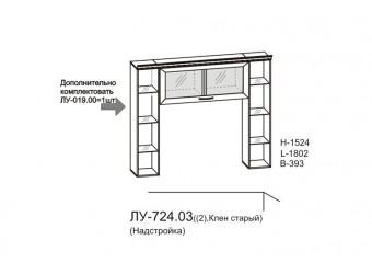 Шкаф-надстройка к тумбе ТВ ЛУ-724.03
