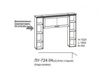 Шкаф-надстройка к тумбе ТВ ЛУ-724.04
