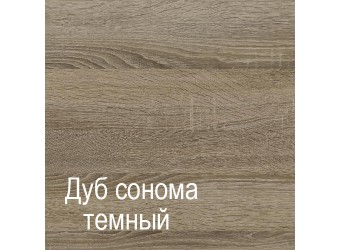 Журнальный столик К-1 (ДСТ) Кёльн