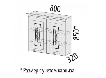 Шкаф-сушка кухонный Виктория 20.02