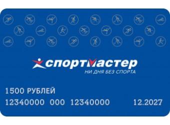 Подарочная карта Спорт Мастер 1500р