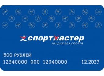 Подарочная карта Спорт Мастер 500р