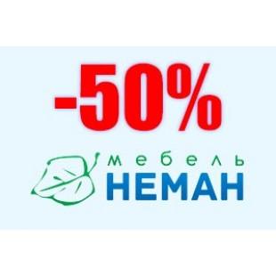 Скидка 50% на матрас при покупке любого спального гарнитура фабрики Мебель-Неман от 3-х предметов>