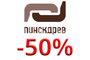 Скидка 50% на матрас при покупке любого спального гарнитура Пинскдрев