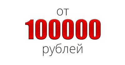 Сумма заказа более 100 000 рублей