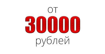 Сумма заказа более 30 000 рублей