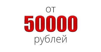 Сумма заказа более 50 000 рублей