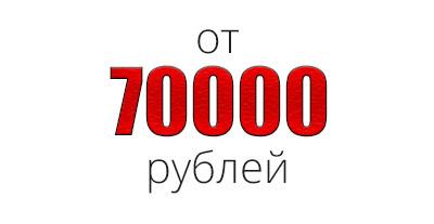 Сумма заказа более 70 000 рублей